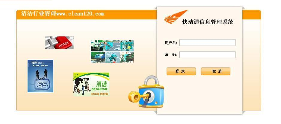清洁管理软件QQ664054289