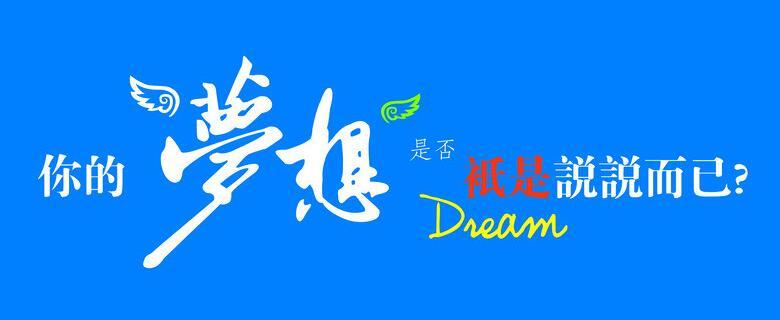 清洁梦想说说不能成功